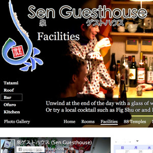 泉ゲストハウスWebサイト