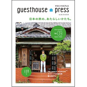 Vol.9 ゲストハウス亀時間特集