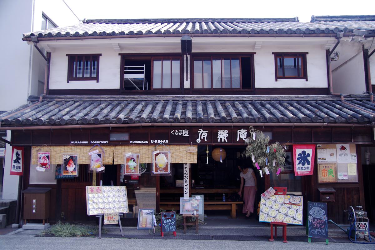 倉敷美観地区のほぼ真ん中に位置するゲストハウス有鄰庵