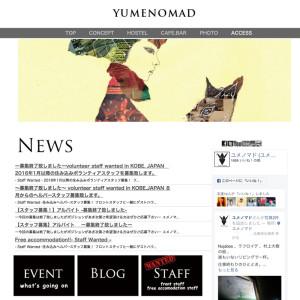 ユメノマドWebサイト