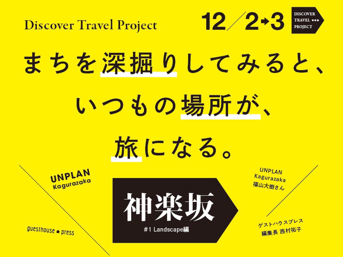 unplan_event