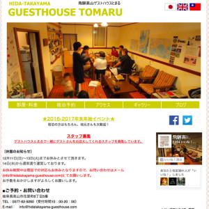 飛騨高山ゲストハウスとまるWebサイト