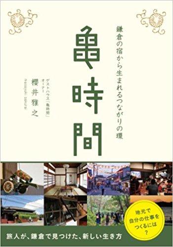 kamejikan_book