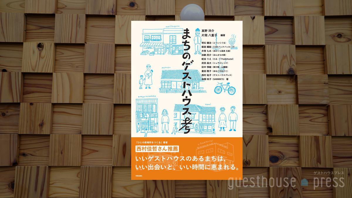 gh_book_top