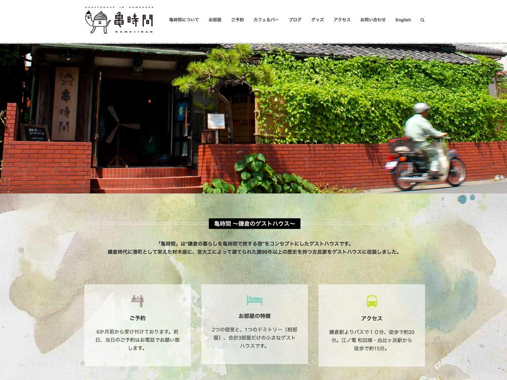 ゲストハウス亀時間Webサイト