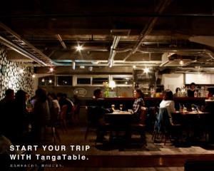 Tanga Table Webサイト