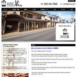 ゲストハウス蔵Webサイト
