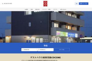岐阜羽島ゲストハウスCOCONE