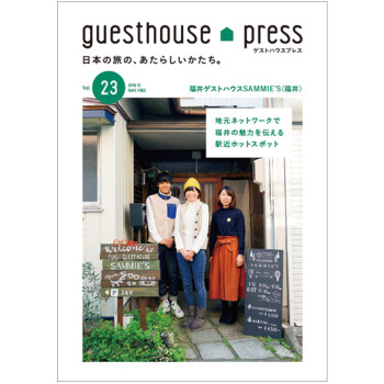 福井ゲストハウスSAMMIE'S特集