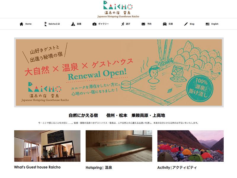 ゲストハウス雷鳥Webサイト