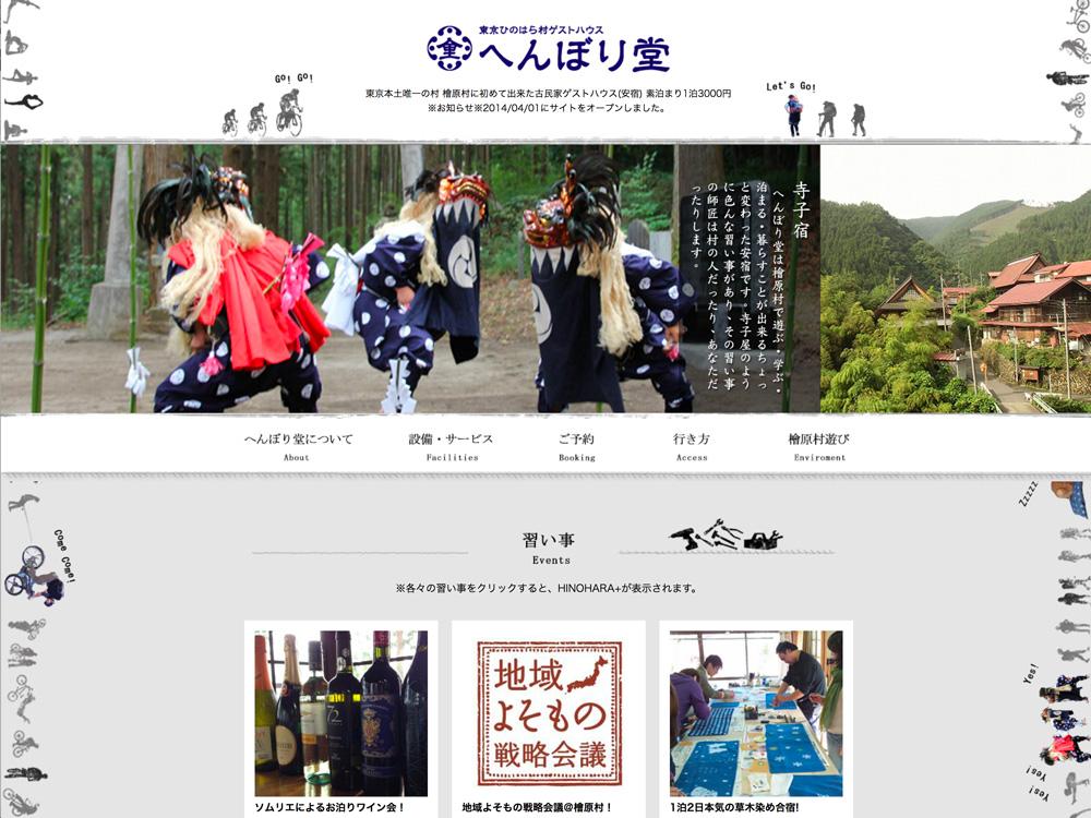 東京ひのはら村ゲストハウスへんぼり堂Webサイト
