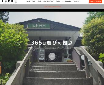 ゲストハウスLAMP Webサイト