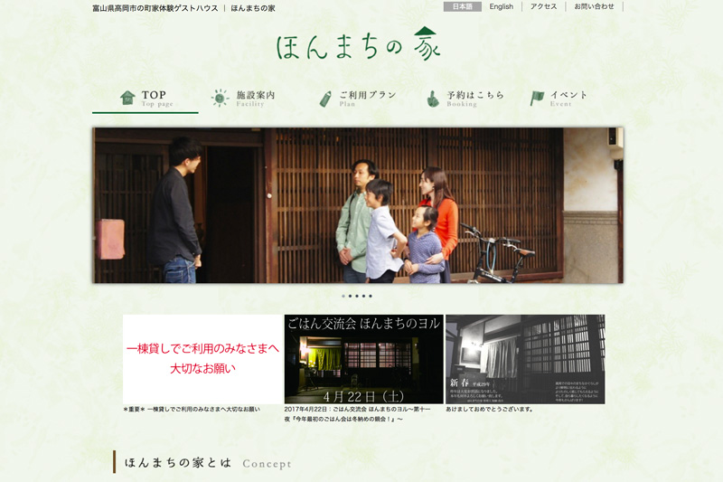 honmachi_web