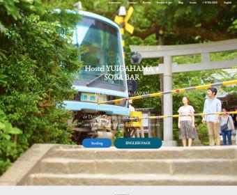 Hostel YUIGAHAMA Webサイト