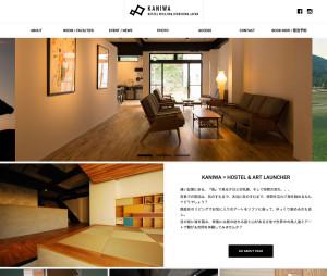 鹿庭荘ゲストハウスWebサイト