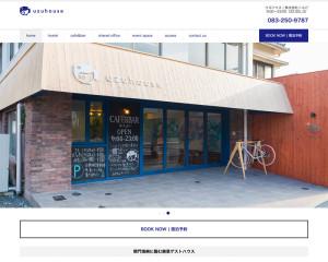 UZUHOUSE Webサイト