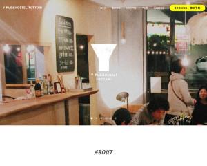 Y pub&hostel Webサイト
