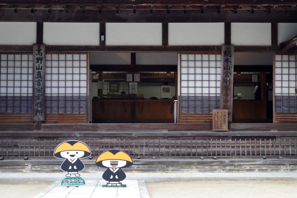 高野山のキャラクター「こうやくん」は格式高い寺院にも健在。これも聖と俗の混在?